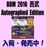 BBM 2016 ��� ���� �饤���� Autographed Edition King of Beast Baseball Box
