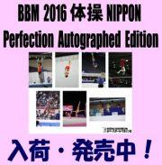 BBM 2016 体操 NIPPON Perfection Autographed Edition Box