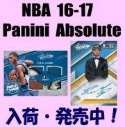 NBA 16-17 Panini Absolute Basketball Box