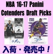 NBA 16-17 Panini Contenders Draft Picks Basketball Box
