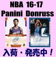 NBA 16-17 Panini Donruss Basketball Box