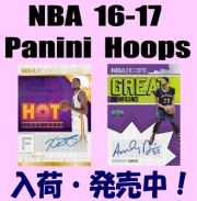 NBA 16-17 Panini Hoops Basketball Box