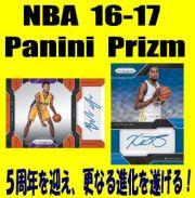 NBA 16-17 Panini Prizm Basketball Box