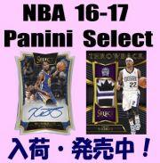 NBA 16-17 Panini Select Basketball Box