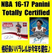 NBA 16-17 Panini Totally Certified Basketball Box