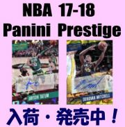 NBA 17-18 Panini Prestige Basketball Box