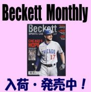Beckett Monthly