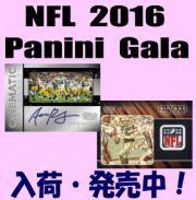 NFL 2016 Panini Gala Football Box