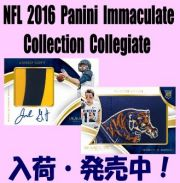 NFL 2016 Panini Immaculate Collection Collegiate Football Box
