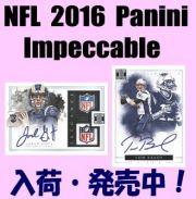 NFL 2016 Panini Impeccable Football Box