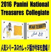 NFL 2016 Panini National Treasures Collegiate Football Box