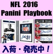 NFL 2016 Panini Playbook Football Box