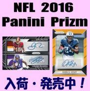 NFL 2016 Panini Prizm Football Box