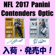 NFL 2017 Panini Contenders Optic Football Box