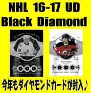 NHL 16-17 UD Black Diamond Hockey Box