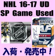 NHL 16-17 UD SP Game Used Hockey Box