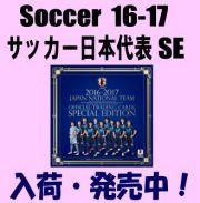 サッカー 16-17 日本代表 Special Edition Soccer Box