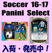 Soccer 16-17 Panini Select Box