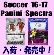 Soccer 16-17 Panini Spectra Box