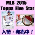 MLB 2015 Topps Five Star Baseball Box