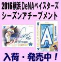 Epoch 2016 横浜 DeNA ベイスターズ シーズンアチーブメント Baseball Box