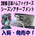 Epoch 2016 北海道 日本ハム ファイターズ シーズンアチーブメント Baseball Box