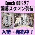 Epoch OBクラブ 開幕スタメン列伝 Baseball Box