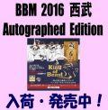BBM 2016 埼玉 西武 ライオンズ Autographed Edition King of Beast Baseball Box