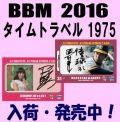 BBM 2016 タイムトラベル 1975 Baseball Box
