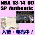 Basketball 13-14 UD SP Authentic Box