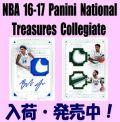 NBA 16-17 Panini National Treasures Collegiate Basketball Box
