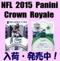 NFL 2015 Panini Crown Royale Football Box