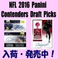 NFL 2016 Panini Contenders Draft Picks Football Box