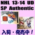 NHL 13-14 UD SP Authentic Hockey Box