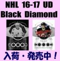 NHL 16-17 UD Black Diamond Hockey Box