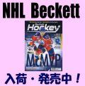 NHL Beckett