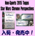 Non-Sports 2015 Topps Star Wars Chrome Perspectives Jedi vs Sith Box