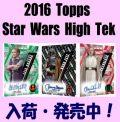 Non-Sports 2016 Topps Star Wars High Tek Box