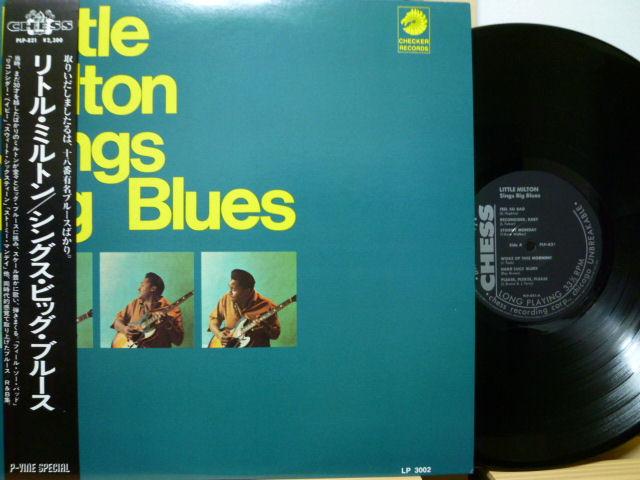 LITTLE MILTON リトル・ミルトン / シングス・ビッグ・ブルース