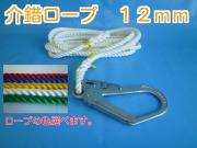介錯ロープ ポリエステルロープ  12mm×3m