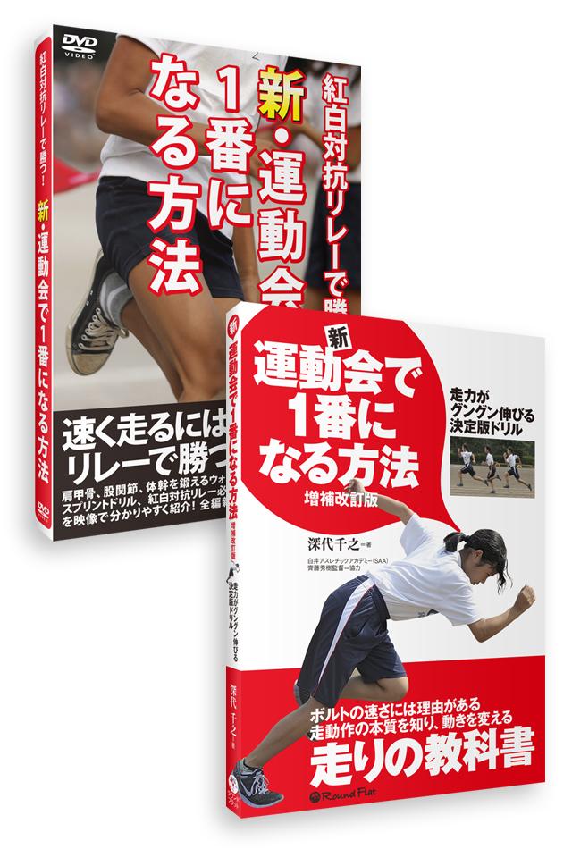 【セット割引】新・運動会で1番になる方法 書籍+DVD