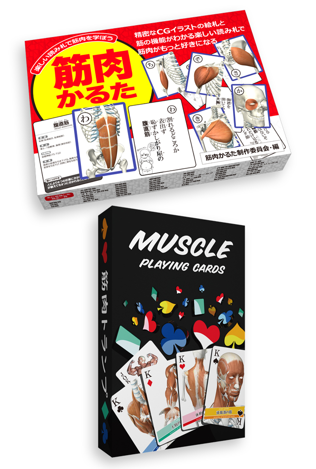 【グッズ】筋肉かるた&筋肉トランプ《筋肉で遊びつくす》