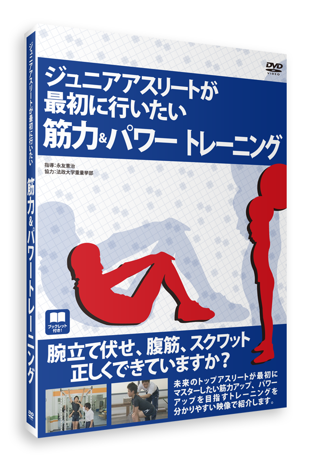 【DVD】ジュニアアスリートが最初に行ないたい筋力&パワートレーニング【小中学生のための正しい筋トレ 映像60分】