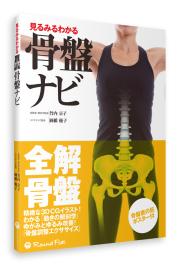 【書籍】見るみるわかる 骨盤ナビ《折込骨盤ポスター付》