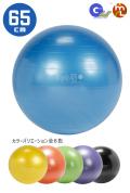 【ギムニク社正規品】ギムニクプラス(GYMNIC PLUS)65cm 青色【バウンドしても大丈夫】