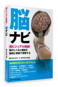 【書籍】脳ナビ
