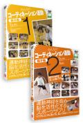 【DVD】みんなのコーディネーション運動【親子編】DVD2巻セット《保育園、幼稚園児向け》