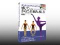 【DVD付書籍】ダンス・コンディショニング【感じてとらえるからだの仕組みと使い方】