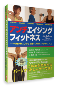【アウトレット特価】アンチエイジング・フィットネス 40歳からはじめる加齢に負けないからだづくり【書籍】
