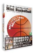 【DVD】コーディネーショントレーニングINスポーツ ミニバスケットボール [竹内敏康 指導]【楽しくトレーニング 映像70分】